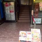 カネキッチン ヌードル - 外観。この階段を上がる。