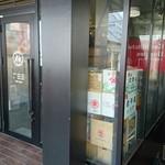 カネキッチン ヌードル - 外観。2階お店の入り口。