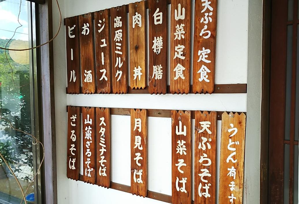 そば処 緑苑 name=