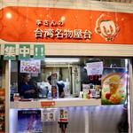 李さんの台湾名物屋台 - 大須商店街の東仁王門通りにあります