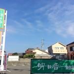 明日香 - 秋晴れに明日香さんの看板が映えます。