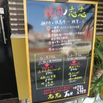 焼肉ノ志志 - 店頭の黒板
