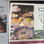春帆楼 - 春帆楼名古屋店(愛知県名古屋市)食彩品館.jp撮影