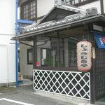 しょうじき亭 - 焼肉店