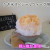 オルオル カフェ - 料理写真:桃✖️桃かき氷