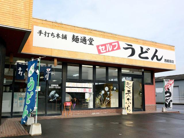 麺通堂 西植田店 - 麺通堂 西植田店さん