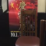 73631403 - 慶祝慶国 2017/10/1
