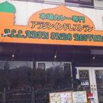 アラジン インドレストラン -