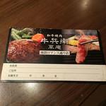 牛兵衛 草庵 -