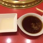 関内苑 - レモン汁とタレ