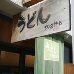 うどん sugita - 看板