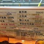 柳ヶ瀬天ぷらクラブ -