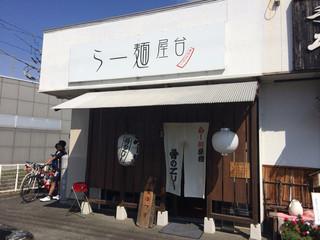 骨のzui - 『骨の zui』店舗外観