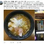 麺屋ひなた - ラーメン官僚かずあっきいTwitter 2017.9.24