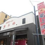 赤湯ラーメン 龍上海 - お店の外観