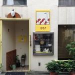 レストラン 白鳥 - 駅側の入口