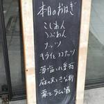 タケノとおはぎ - 本日のおはぎ