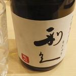 73645046 - 芋焼酎「利久」