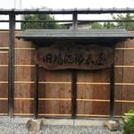 みやけ 旧鴻池邸表屋 - 看板