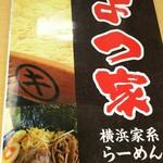 73645876 - ○キの麺箱が写ってます。