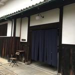 みやけ 旧鴻池邸表屋 - エントランス