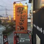 神戸ちぇりー亭 - 看板