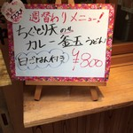 73651811 - 内観&メニュー2