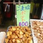 惣菜なかふじ - ごま塩ポテト(100円)