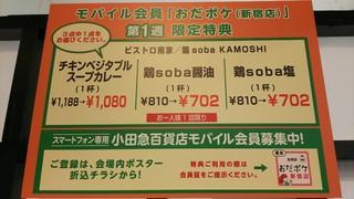 鶏 ソバ カモシ - 会員証提示で割り引きがあります