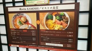 鶏 ソバ カモシ - 催事限定メニューになります
