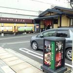 73658773 - 外観 駅から徒歩1~2分