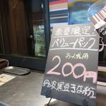 お好みらぼ - 200円と500円パックがあります。