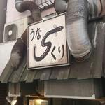 うなくり5 - お店の看板