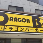 ドラゴンバーガー -