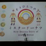 ミスタードーナツ - 焼きド6個用ケース