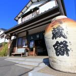 大蔵餅 - (ノ´∀`)ノ