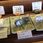 大蔵餅 - 大蔵餅