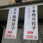 73661010 - 日本橋餃子5ヶニンニク入り  (230円)