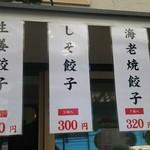 73661013 - 海老焼き餃子(320円)