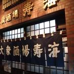 寿海千丸店 -