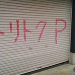 鳥肉専門店 鳥徳 - 店舗向かい側に3台程度の駐車場有