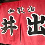 73666257 - 和歌山といえば!\(^_^)/
