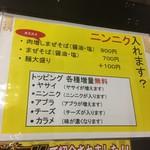 73667221 - 170914木 東京 麺処マゼル トッピング
