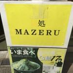 麺処 マゼル - 170914木 東京 麺処マゼル 看板