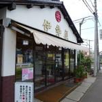 藤代 伊勢屋 - 常磐線踏切脇の名物店です。