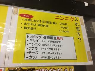 麺処 マゼル - 170914木 東京 麺処マゼル トッピング
