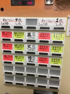 麺処 マゼル - 170914木 東京 麺処マゼル 券売機