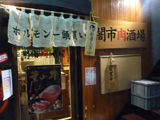 闇市肉酒場 川崎店