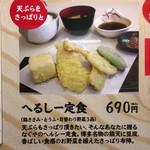 博多天ぷら なぐや - 今日の全体像はこれ。