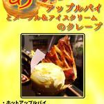 うーたんはうす - 第四弾「あつあつアップルパイとメープル&アイスクリームのクレープ」  あつあつのアップルパイに冷たいアイスクリームを合わせたクレープ。  サクサクのパイに絡んだアイスクリームとメープルソースをご堪能ください。  580円